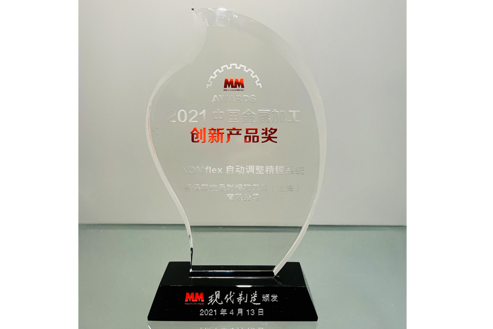 MM Innovation Product Award in Metal Cutting Industry